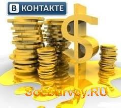 """5 реальных способов заработка """"ВКонтакте""""."""