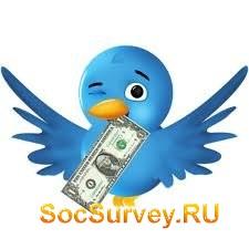 Как заработать деньги на Твиттере?