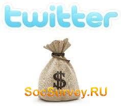 Сервисы для того, чтобы заработать деньги в интернете с помощью Twitter.