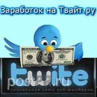 Twite - один из сервисов для заработка на Twitter.