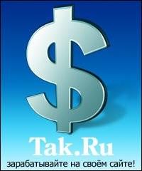 Заработок на сайте с Tak.ru.