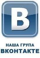 """Группа """"ВКонтакте"""". Как создать и сделать группу красивой. Советы по раскрутке группы """"В Контакте""""."""