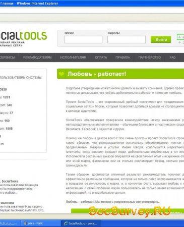 Как заработать в проекте SocialTools?